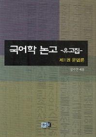 국어학논고 유고집 1(문법론)