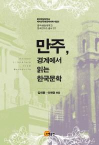 만주, 경계에서 읽는 한국문학