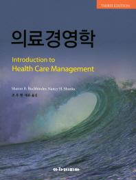 의료경영학