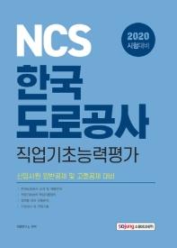 NCS 한국도로공사 직업기초능력평가(2020)
