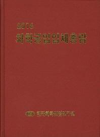 화학공업업체총람(2016)