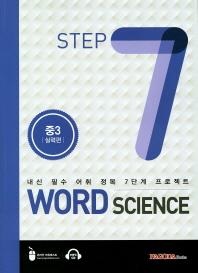 Word Science. 7