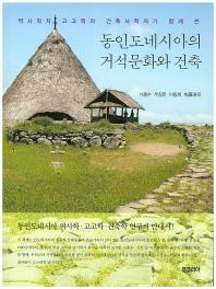 역사학자 고고학자 건축사학자가 함께 쓴 동인도네시아의 거석문화와 건축