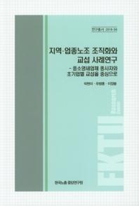 지역 업종노조 조직화와 교섭 사례연구