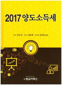 양도소득세(2017)