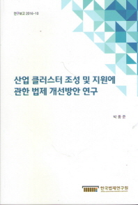 산업 클러스터 조성 및 지원에 관한 법제 개선방안 연구