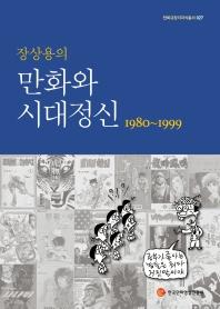 장상용의 만화와 시대정신 1980-1999