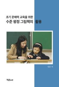 초기 문해력 교육을 위한 수준 평정 그림책의 활용