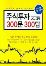주식투자 궁금증 300문 300답(2007)