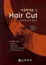 미용학개론. 2: HAIR CUT(머리카락 조각 만들기)