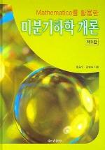 미분기하학 개론 (제5판)