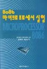 8086 마이크로 프로세서 실험