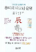 12지 운명진단서 용띠의 타고난 운명