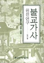 불교가사 원전연구(한글발원노래모두모음)