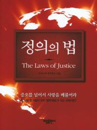 정의의 법
