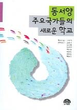 동서양 주요국가들의 새로운 학교