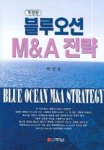 블루오션 M&A 전략