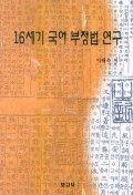 16세기 국어 부정법 연구