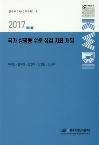 국가 성평등 수준 점검 지표 개발(2017)