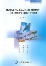 증권사업 지급결제서비스의 발전방향 (자본시장통합법 제정과 관련하여)
