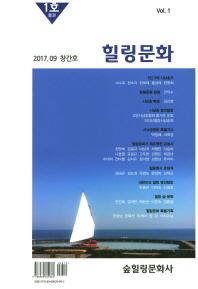 힐링문화(2017. 09 창간호)(통권1호)