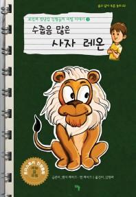 로빈과 장난감 인형들의 비밀 이야기. 3: 수줍음 많은 사자 레온