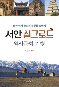 중국 역사 문화의 원류를 찾아서 서안 실크로드 역사 문화 기행