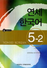 연세한국어 5-2