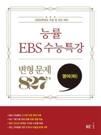 능률 EBS 수능특강 고등 영어(하) 변형 문제 827제(2021)(2022 수능대비)