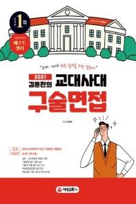 김윤환의 교대사대 구술면접(2021)