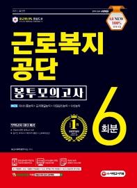 All-New 근로복지공단 NCS 봉투모의고사 6회분(2021)