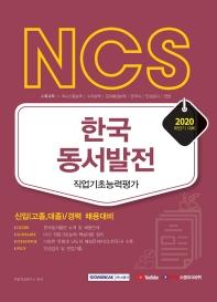 NCS 한국동서발전 직업기초능력검사(2020 하반기)