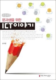 문과생을 위한 ICT 이야기(큰글씨책)