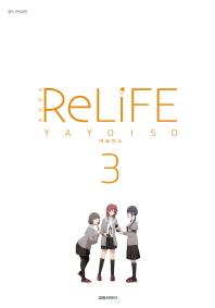리라이프(ReLiFE). 3