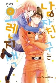남자친구는 오렌지색. 6