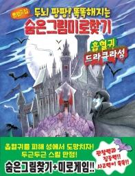 유령의 집 숨은그림미로찾기. 3: 흡혈귀 드라큘라성