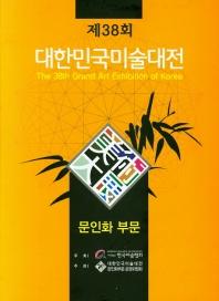 2019년 제38회 대한민국미술대전: 문인화 부문