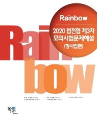 Rainbow 법전협 제3차 모의시험문제해설(형사법편)(2020)