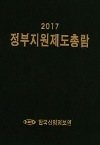 정부지원제도총람(2017)