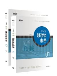 김용철 행정법 총론 세트(전2권)