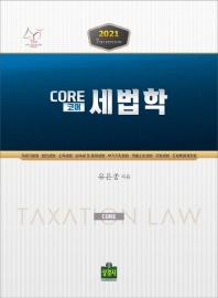 2021 CORE(코어) 세법학