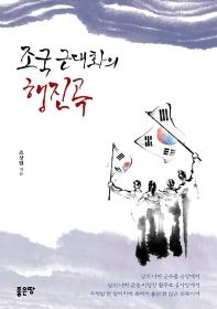 조국 근대화의 행진곡