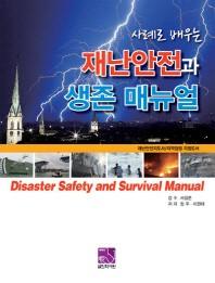 사례로 배우는 재난안전과 생존 매뉴얼