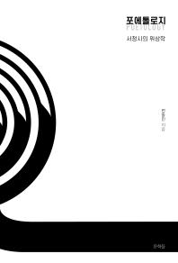 포에톨로지: 서정시의 위상학