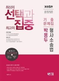 선택과 집중 박용두 형사소송법 기출문제집