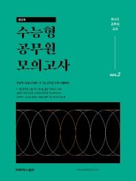 국어 수능형 공무원 모의고사 Vol. 2