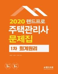 랜드프로 회계원리 문제집(주택관리사 1차)(2020)