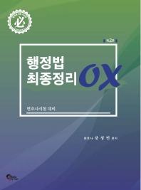 행정법 최종정리 OX