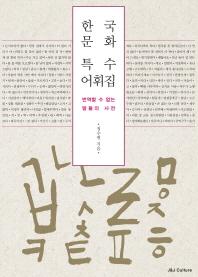 한국문화 특수 어휘집