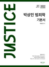 박상민 범죄학 기본서(2022)